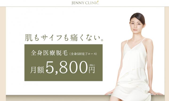 【公式】ジェニークリニック_-_医療脱毛専門(横浜駅西口徒歩1分)
